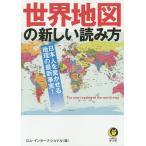 世界地図の新しい読み方/ロム・インターナショナル