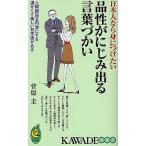 本・コミック・雑誌通販専門店ランキング52405位 日本人なら身につけたい品性がにじみ出る言葉づかい 人間関係を円滑にする温かくて美しい日本語がある/菅原圭