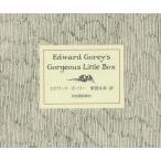 Edward Gorey's Gorgeous Little Box 4巻セット/エドワード・ゴーリー/子供/絵本