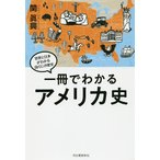 一冊でわかるアメリカ史 世界と日本がわかる国ぐにの歴史/関眞興