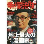 Yahoo!bookfan Yahoo!店手塚治虫 総特集 地上最大の漫画家