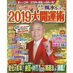 Dr.コパのまるごと風水2019大開運術/小林祥晃