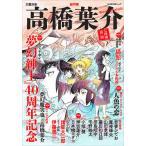 毎日クーポン有/ 高橋葉介 総特集 『夢幻紳士』40周年記念
