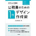 日曜はクーポン有/ Officeで簡単!公務員のための「1枚デザイン」作成術 Word Excel PowerPoint/佐久間智之