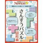 Newtonライト さんすうパズル 図形編   ニュートンムック
