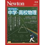 Newton別冊 学びなおし 中学 高校物理   ニュートン別冊