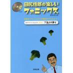 田尻悟郎の楽しいフォニックス 田尻式フォニックスで発音をきたえよう/田尻悟郎
