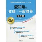 '21 愛知県の教職・一般教養過去問/協同教育研究会