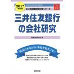 三井住友銀行の会社研究 JOB HUNTING BOOK 2017年度版/就職活動研究会