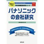 パナソニックの会社研究 JOB HUNTING BOOK 2017年度版/就職活動研究会