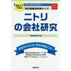 ニトリの会社研究 2017年度版 JOB HUNTING BOOK  会社別就職試験対策シリーズ