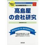 高島屋の会社研究 JOB HUNTING BOOK 2017年度版/就職活動研究会