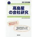 高島屋の会社研究 JOB HUNTING BOOK 2018年度版/就職活動研究会