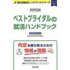 Yahoo!bookfan Yahoo!店ベストブライダルの就活ハンドブック JOB HUNTING BOOK 2019年度版/就職活動研究会