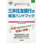 '20 三井住友銀行の就活ハンドブック/就職活動研究会