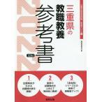 '22 三重県の教職教養参考書/協同教育研究会