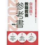'22 奈良県の教職教養参考書/協同教育研究会