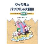 クックルとパックルの大冒険 マッコリ号に乗って統計解析の謎を解く/石村貞夫/盧志和