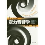 空力音響学 渦音の理論/M.S.Howe/淺井雅人/稲澤歩