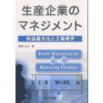 Yahoo!オンライン書店boox @Yahoo!店生産企業のマネジメント 利益最大化と工場理学/松井正之