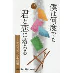 僕は何度でも君と恋に落ちる オペラピンクの記憶/MichikoRikoNose