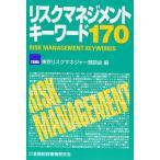 リスクマネジメントキーワード170/東京リスクマネジャー懇談会