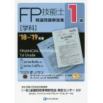 18 19年版 1級FP技能士 学科 精選問題解説集