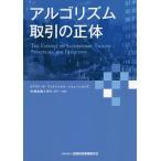 アルゴリズム取引の正体/NTTデータ・フィナンシャル・ソリューションズ先端金融工学センター