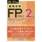 最短合格2級FP技能士 学科・実技 '20〜'21年版/きんざいファイナンシャル・プランナーズ・センター