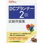 DCプランナー2級試験問題集 2020年度版/金融財政事情研究会検定センター
