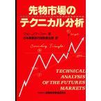 先物市場のテクニカル分析  ニューファイナンシャルシリーズ