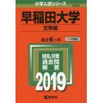 早稲田大学 文学部 2019年版