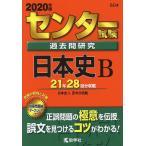 センター試験過去問研究 日本史B 2020年版
