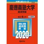 慶應義塾大学 経済学部 2020年版