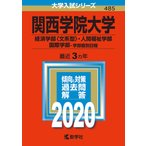 関西学院大学 経済学部〈文系型〉 人間福祉学部・国際学部 学部個別日程 2020年版