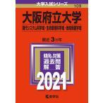 大阪府立大学 現代システム科学域 生命環境科学域 地域保健学域 2021年版