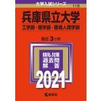 兵庫県立大学 工学部・理学部 環境人間学部 2021年版