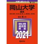 岡山大学 理系 教育〈理系〉・理・医・歯・薬・工・環境理工・農学部 2021年版
