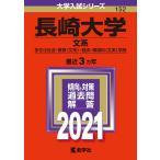 長崎大学 文系 多文化社会・教育〈文系〉・経済・環境科〈文系〉学部 2021年版