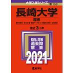 長崎大学 理系 教育〈理系〉・医・歯・薬・情報データ科・工・環境科〈理系〉・水産学部 2021年版