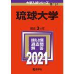 琉球大学 2021年版