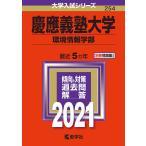 慶應義塾大学 環境情報学部 2021年版