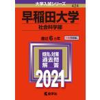 早稲田大学 社会科学部 2021年版