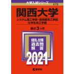 関西大学 システム理工学部 環境都市工学部 化学生命工学部 2021年版