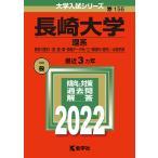 毎日クーポン有/ 長崎大学 理系 教育〈理系〉・医・歯・薬・情報データ科・工・環境科〈理系〉・水産学部 2022年版