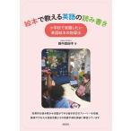 日曜はクーポン有/ 絵本で教える英語の読み書き 小学校で実践したい英語絵本の指導法/田中真紀子
