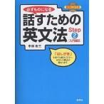 必ずものになる話すための英文法 Step2/市橋敬三