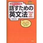 必ずものになる話すための英文法 Step3/市橋敬三
