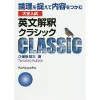 毎日クーポン有/ 大学入試英文解釈クラシック 論理を捉えて内容をつかむ/久保田智大