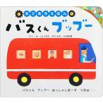 バスくんブッブー まどあきえほん/LaZOO/子供/絵本